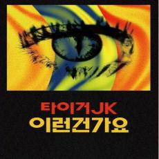 Tiger Jk - Is This [ep / Import] - Discontinu??